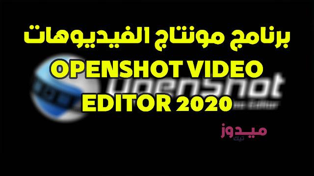 تحميل برنامج openshot 2020