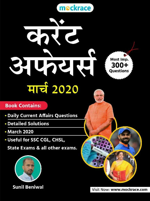 Mockrace Current Affairs (March 2020) : For All Competitive Exam Hindi PDF Book