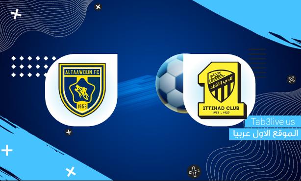 نتيجة مباراة الإتحاد والتعاون اليوم 2021/09/24 الدوري السعودي