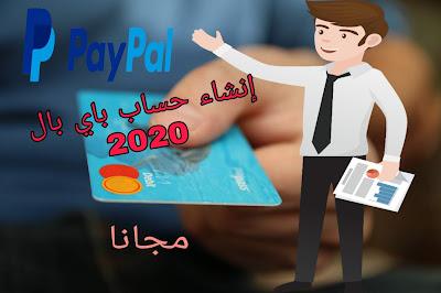 انشاء حساب باي بال 2020