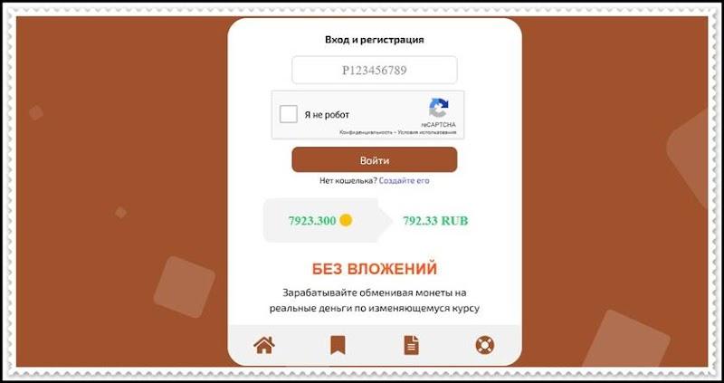 Мошеннический сайт rub-money.ru – Отзывы, развод, платит или лохотрон? Мошенники