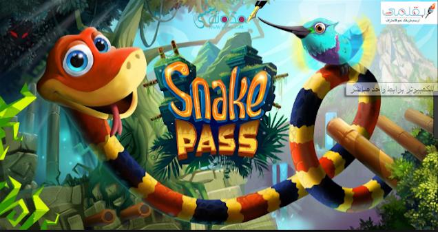 تحميل لعبه الثعبان Snake Pass (2017)  للكمبيوتر برابط واحد مباشر