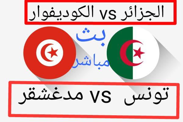 الجزائر ضد الكوديفوار و تونس ضد مدغشقر