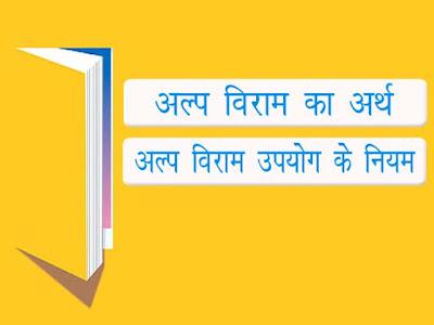 अल्पविराम का अर्थ एवं उपयोग | Hindi Grammar Comma Use