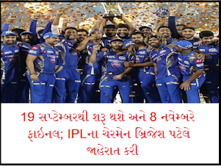 https://www.gujresult.com/2020/07/ipl-2020-time-table-date-declared.html