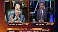برنامج على هوى مصر حلقة الاحد 18-12-2016 مع خالد صلاح