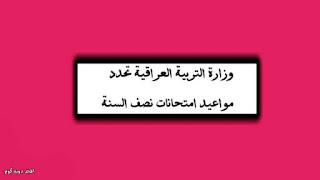 وزارة التربية العراقية تحدد امتحانات نصف السنة