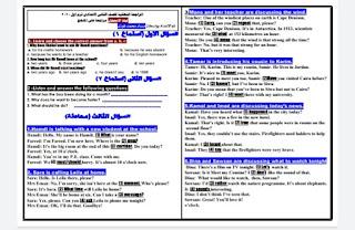 مراجعه ليله امتحان اللغه الانجليزيه الصف الثاني الاعدادي الترم الاول 2020 مستر محمد فوزي