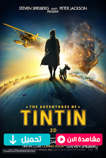 مشاهدة وتحميل فيلم مغامرات تان تانThe Adventures of Tintin 2011 مترجم عربي