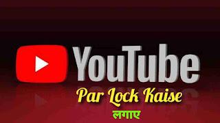 YouTube Par Lock Kaise Lagaye