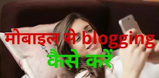 Mobile se blogging kaise karen in hindi