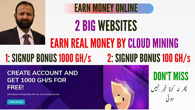Earn Money Online | Signup Bonus 1000 GH/s | 2 Best Cloud Mining Sites | Hindi/Urdu |