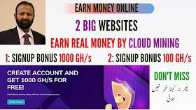 Earn Money Online | Signup Bonus 1000 GH/s | 2 Best Cloud Mining Sites | Hindi/Urdu |