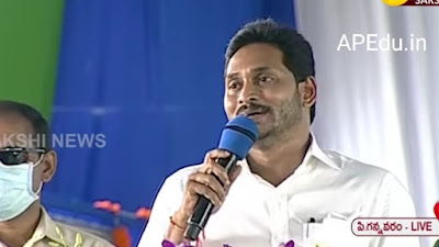 10 changes in every government school by day-to-day: CM Jagan.