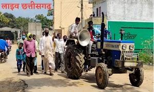 ग्राम कोनारी शिक्षक की मांग को लेकर मैनपुर में धरना प्रदर्शन gariaband news