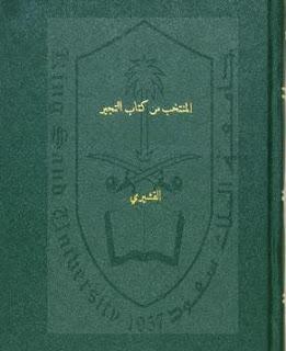 كتاب : المنتخب من كتاب التجير للقشيري - 6
