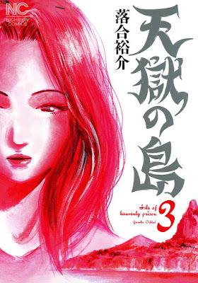 [Manga] 天獄の島 第01-03巻 [Tengoku no Shima Vol 01-03] Raw Download