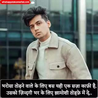 pyar me bharosa shayari image