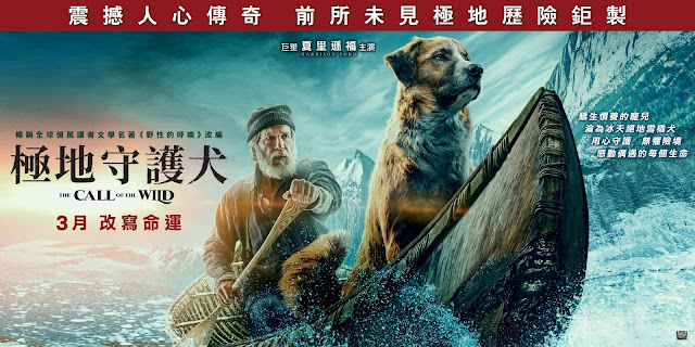 20th Century Studios, 極地守護犬, The Call of the Wild, Disney, Walt Disney Studios