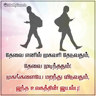 True Life Quote Tamil