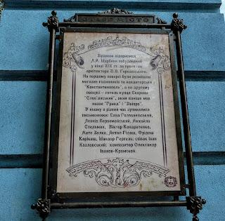 Черкассы. Отделение Укрсоцбанка. Бывшая гостиница «Славянская»