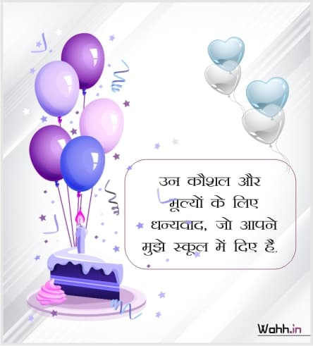 Heart Touching Birthday Wishes For Teacher In Hindi