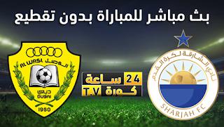 مشاهدة مباراة الوصل و الشارقة بث مباشر بتاريخ 19-10-2019 دورى الخليج العربي الإماراتي