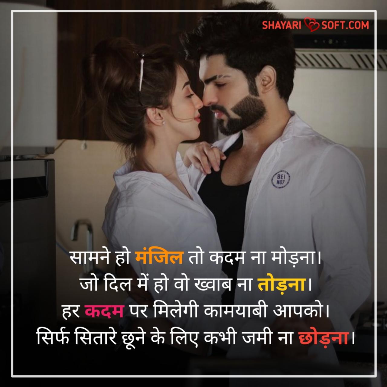 Shayari first hindi love 50+ First