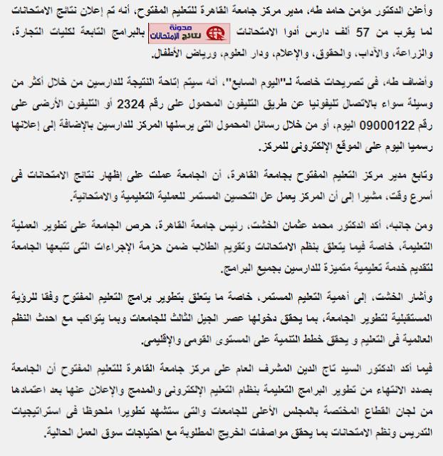 نتيجة التعليم المفتوح جامعة القاهرة كلية التجارة