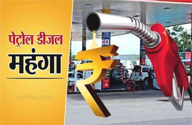 पेट्रोल-डीजल के दाम घटे या बढ़े, चेक करें आज के रेट्स
