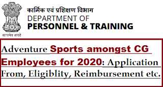 sports-amongst-central-govt-cg-employees-for-2020-application-from-eligiblity-reimbursement