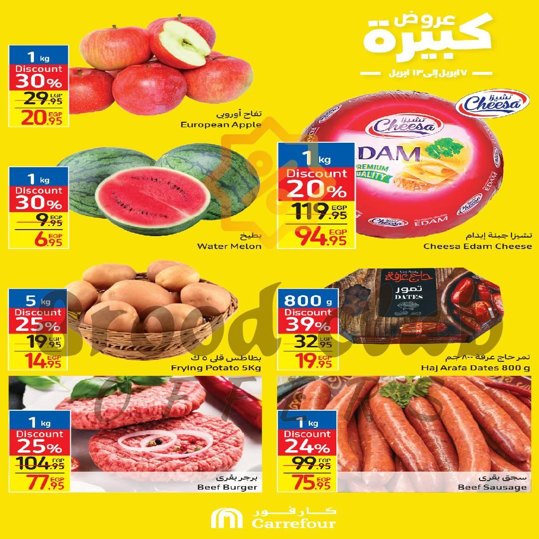 عروض كارفور مصر رمضان من 7 ابريل