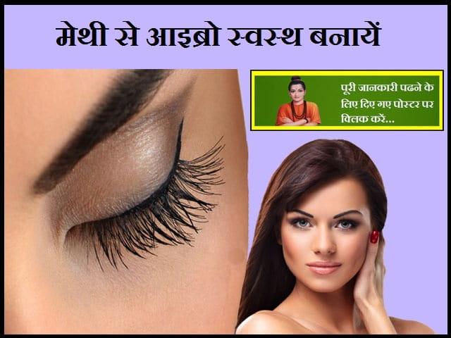 Make Healthy Eyebrows from Fenugreek-मेथी से आइब्रो स्वस्थ बनायें