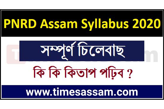 PNRD Assam Syllabus 2020