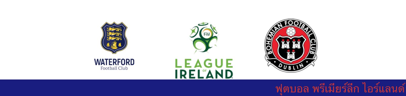 ผลบอล วิเคราะห์บอล ไอร์แลนด์ พรีเมียร์ลีก วอเตอร์ฟอร์ด vs โบฮีเมี่ยนส์