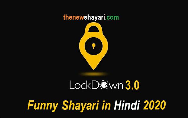 Lockdown 3.0 Shayari Funny With Pic, Dp in Hindi, English and Urdu~Thenewshayari
