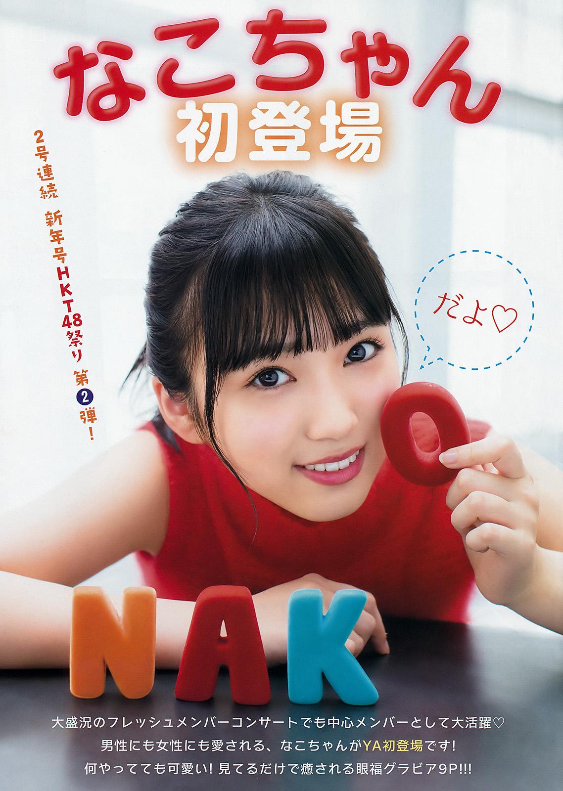 Yabuki Nako 矢吹奈子, Young Animal 2018 No.02 (ヤングアニマル 2018年02号)