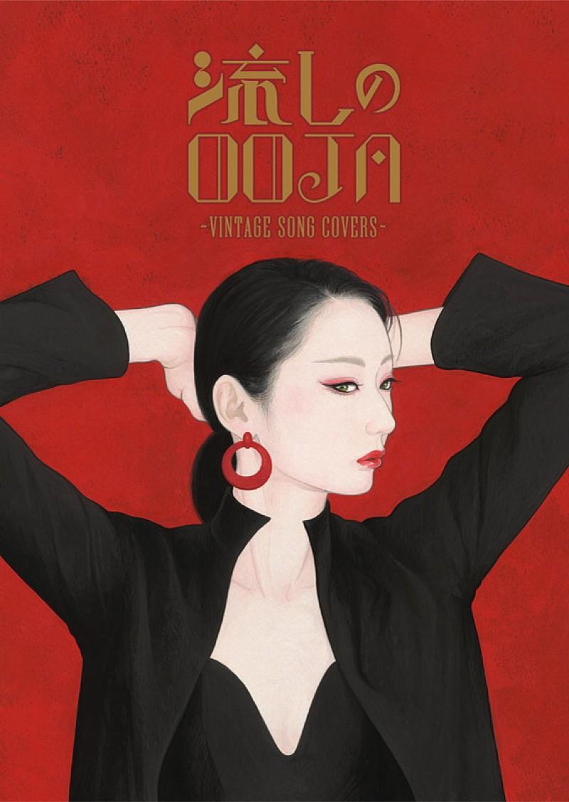 Ms.OOJA - ごめんね... [2020.07.31+MP3+RAR]