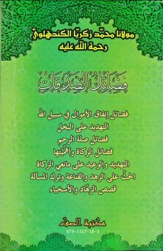 Jual Buku Fadhilah Sedekah