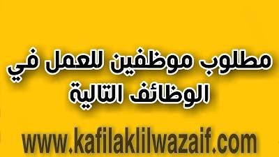 وظائف اليوم في مصر