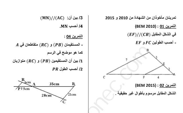 مواضيع الرياضيات للسنة الرابعة متوسط مع الحلول pdf
