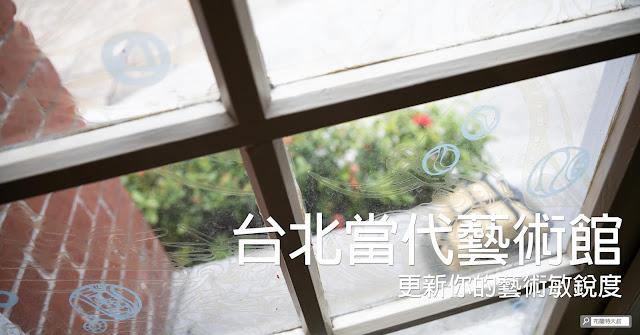 Museum Of Contempoary Art in Taipei 台北當代藝術館