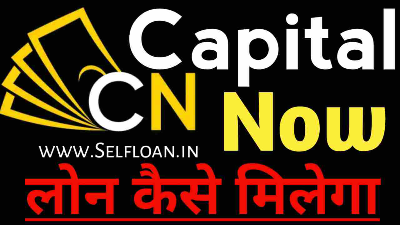 Capital Now Loan Kaise Le, Capital Now Instant Personal Loan Kaise Milega - SelfLoan.in
