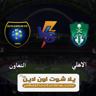 مباراة الاهلي السعودي والتعاون اليوم
