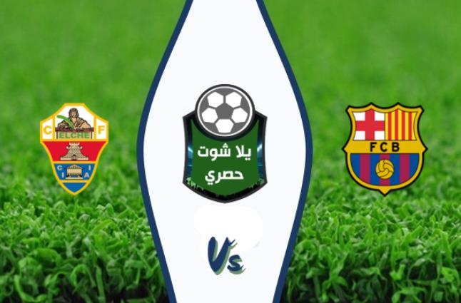 مشاهدة مباراة برشلونة وإلتشي بث مباشر