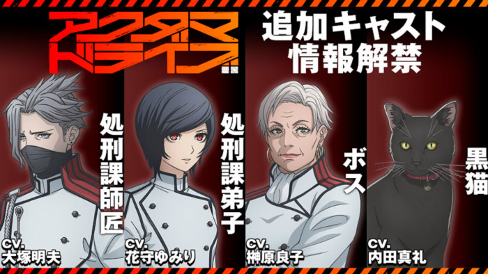 Akudama Drive anime - reparto