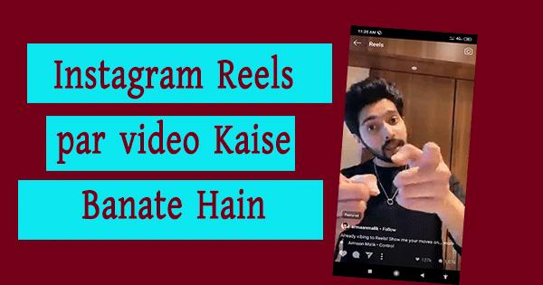 Instagram Reels video Kaise Banate hain | Instagram Reels Tik Tok Clone App