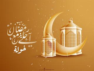 رمضان احلى مع خولة