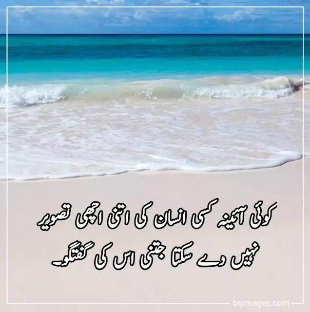 super motivational quotes in urdu