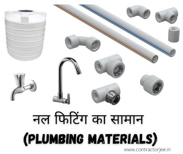 नल फिटिंग के लिये प्लम्बर का सामान के नाम | Plumbing materials list with picture & price